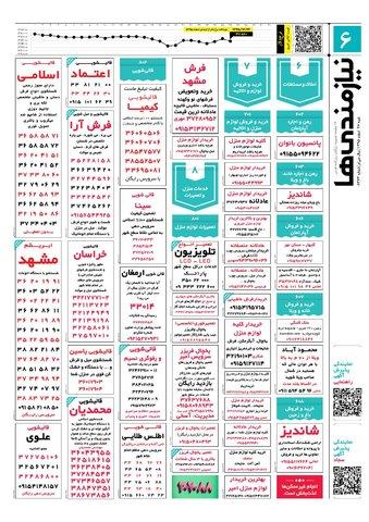 95.12.28-e.pdf - صفحه 6