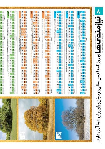 95.12.28-e.pdf - صفحه 8