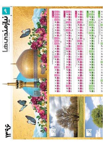 95.12.28-e.pdf - صفحه 9