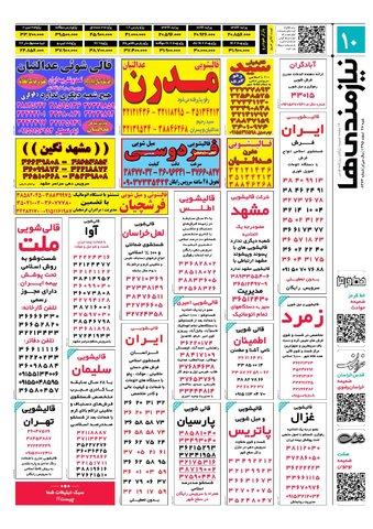 95.12.28-e.pdf - صفحه 10
