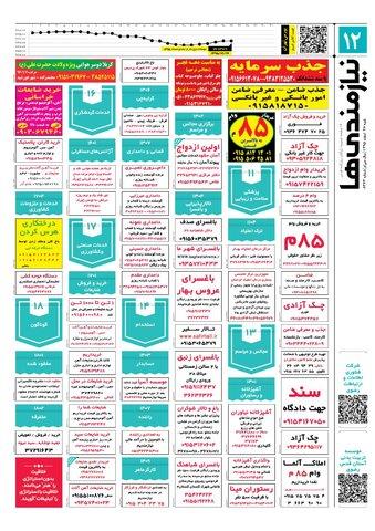 95.12.28-e.pdf - صفحه 12