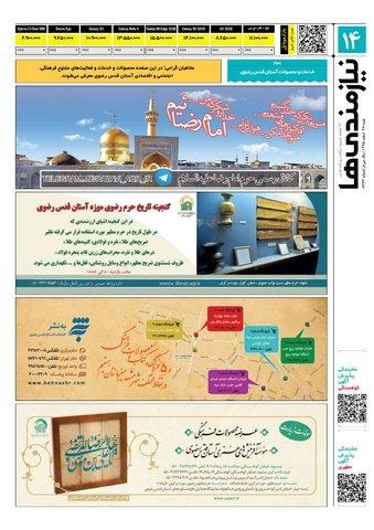 95.12.28-e.pdf - صفحه 14