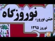 جشن نوروزگاه در بوشهر برگزار شد