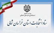 ۵۴۱۲ داوطلب در انتخابات شوراهای اسلامی شهر و روستا در خراسان شمالی ثبت نام کردند