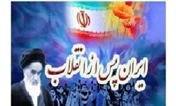 ایران پس از انقلاب