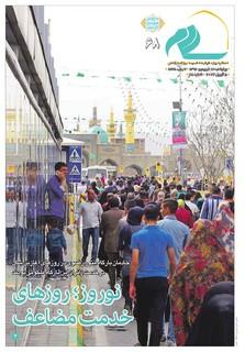 Vij-salam-No-68.pdf - صفحه 1