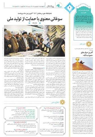 Vij-salam-No-68.pdf - صفحه 2