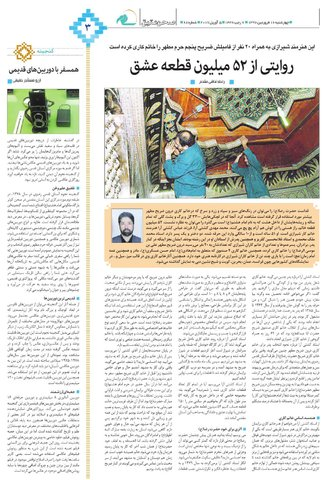 Vij-salam-No-68.pdf - صفحه 3