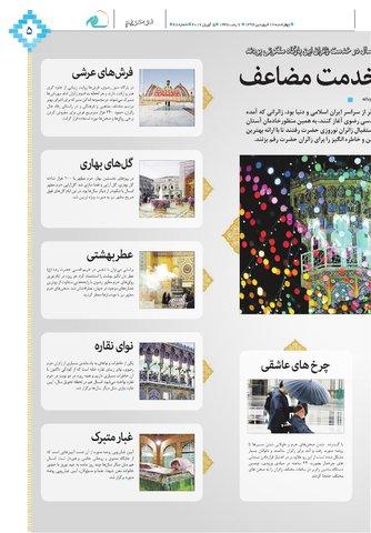 Vij-salam-No-68.pdf - صفحه 5