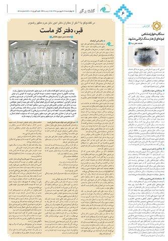 Vij-salam-No-68.pdf - صفحه 6