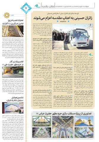 Vij-salam-No-68.pdf - صفحه 7