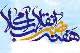 هفته هنر انقلاب اسلامی