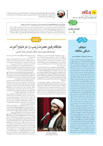 Vij-Chahardah-No-26.pdf - صفحه 2