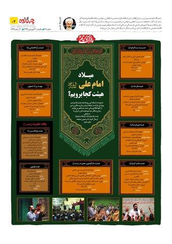 Vij-Chahardah-No-26.pdf - صفحه 3