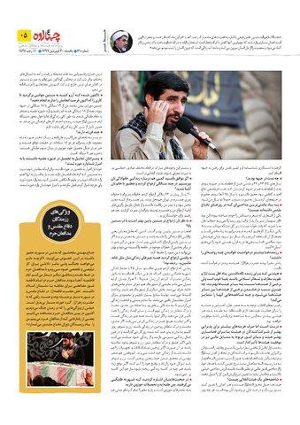 Vij-Chahardah-No-26.pdf - صفحه 5