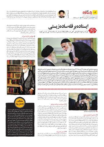 Vij-Chahardah-No-26.pdf - صفحه 6