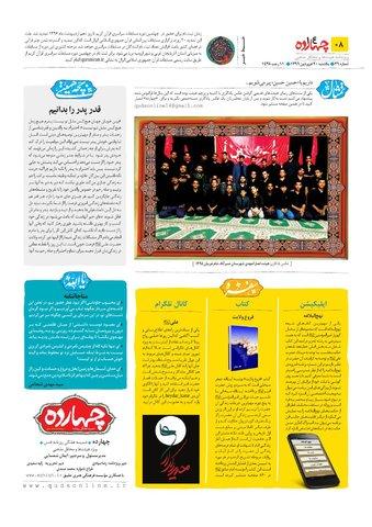Vij-Chahardah-No-26.pdf - صفحه 8