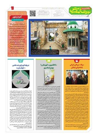 Vij-beytolmoghadas-No-14.pdf - صفحه 8