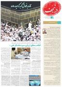 روزنامه، شماره ویژه-نامه، 4 صفحه
