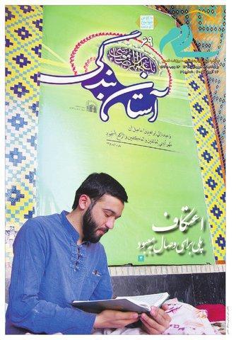 Vij-salam-No-69.pdf - صفحه 1