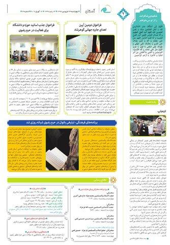 Vij-salam-No-69.pdf - صفحه 2