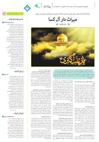 Vij-salam-No-69.pdf - صفحه 3