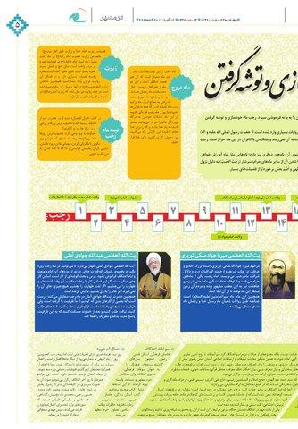 Vij-salam-No-69.pdf - صفحه 5