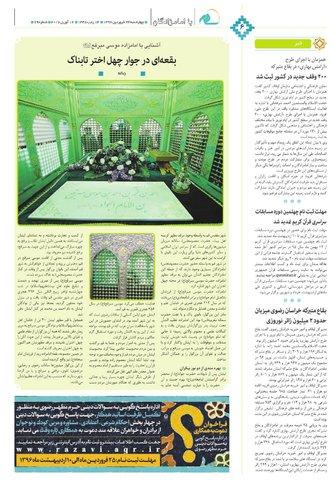Vij-salam-No-69.pdf - صفحه 6