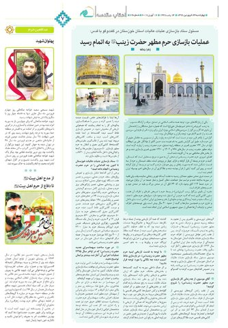 Vij-salam-No-69.pdf - صفحه 7