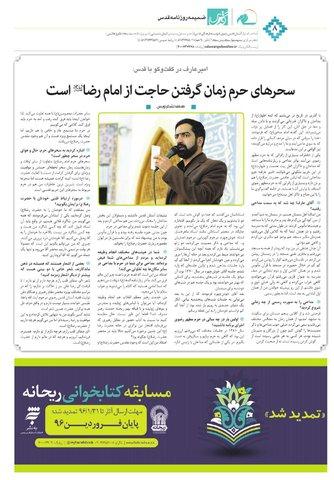 Vij-salam-No-69.pdf - صفحه 8