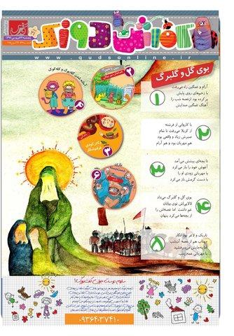 Kafshdoozak-No.21.pdf - صفحه 1