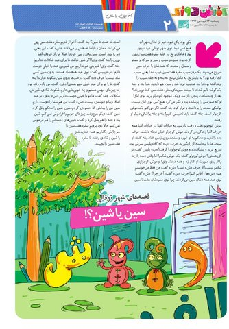 Kafshdoozak-No.21.pdf - صفحه 2