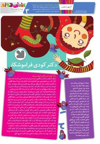 Kafshdoozak-No.21.pdf - صفحه 3