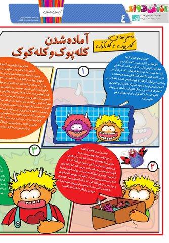 Kafshdoozak-No.21.pdf - صفحه 4