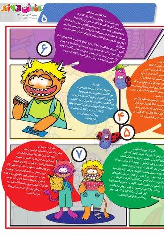 Kafshdoozak-No.21.pdf - صفحه 5