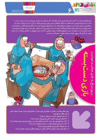 Kafshdoozak-No.21.pdf - صفحه 6