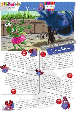 Kafshdoozak-No.21.pdf - صفحه 7