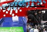 کاندیداهای شورای شهر کرج به دادسرا احضار شدند