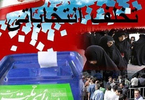 تخلفات انتخاباتی