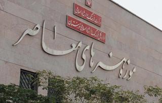 موزه هنر خوزستان