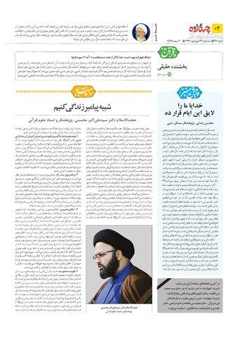 Vij-Chahardah-No-27.pdf - صفحه 2
