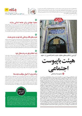 Vij-Chahardah-No-27.pdf - صفحه 3