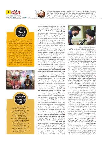 Vij-Chahardah-No-27.pdf - صفحه 5