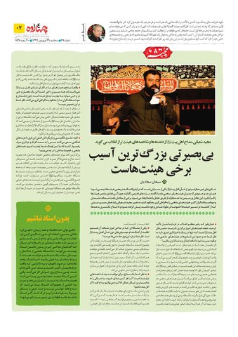 Vij-Chahardah-No-27.pdf - صفحه 7