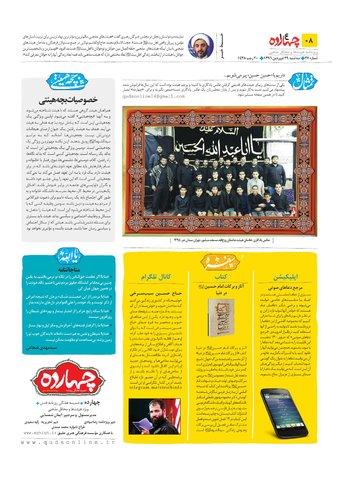 Vij-Chahardah-No-27.pdf - صفحه 8