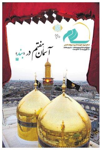 Vij-salam-No70.pdf - صفحه 1