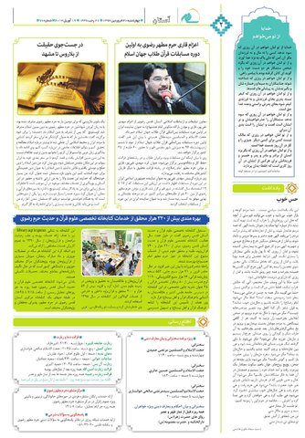 Vij-salam-No70.pdf - صفحه 2