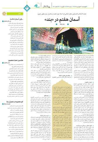 Vij-salam-No70.pdf - صفحه 3