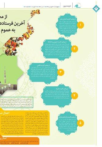 Vij-salam-No70.pdf - صفحه 4