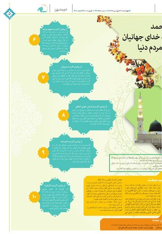 Vij-salam-No70.pdf - صفحه 5